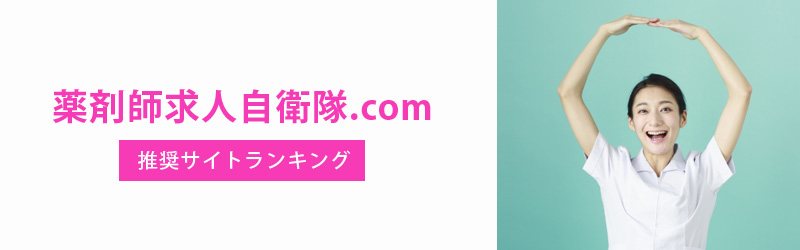 薬剤師求人自衛隊.com【※推奨サイトランキング】